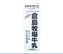 倉島牧場牛乳 80℃ 20分間殺菌 1000ml