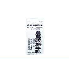 倉島牧場 80℃ 20分間殺菌 500ml